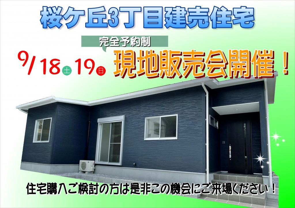 <3LDK>桜ケ丘3丁目建売住宅
